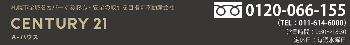 センチュリー21A-ハウス | 札幌の不動産売買に強い不動産会社