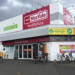 マックスバリュ元町店 徒歩6分(周辺)