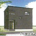 GRAFARE江別市文京台新築住宅 1号棟