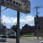 地下鉄「環状通東」駅まで徒歩1分(周辺)
