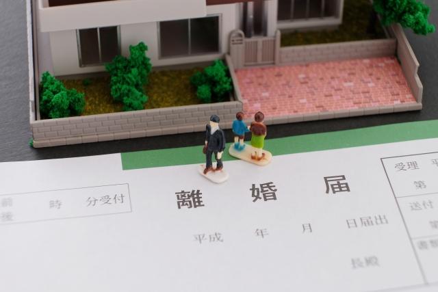 離婚 不動産処分 札幌