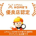 HOME'S優良店に認定されました。