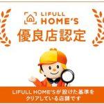 「LIFULL HOME'S優良店」に認定!!
