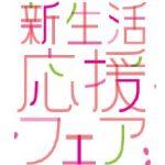 ■「新生活応援フェア」まもなく開催!!■
