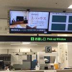 大通証明サービスコーナーおよび中央区役所でCM公開中!!