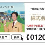 JR札幌駅西改札・東改札前構内広告公開スタート!!