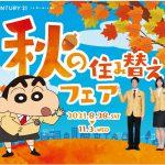 秋の住み替えフェア開催!!